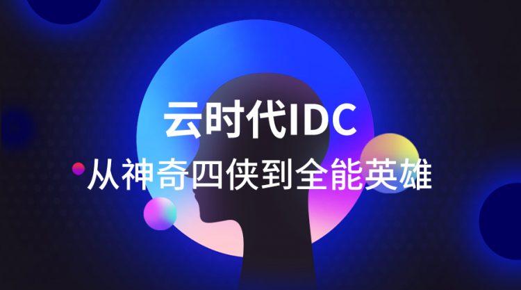 从神奇四侠到全能英雄:云时代的IDC要换一种活法
