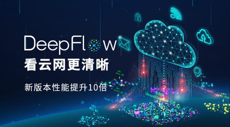 云杉网络DeepFlow虚拟网络采集 分析性能提升10倍