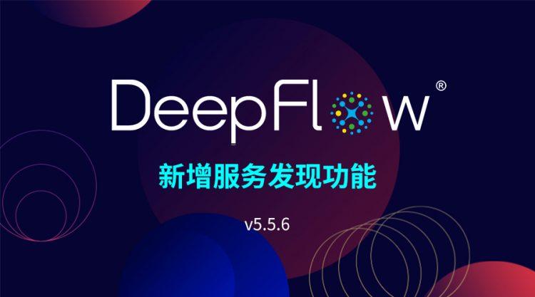 云杉网络DeepFlow v5.5.6发布 新增服务发现功能