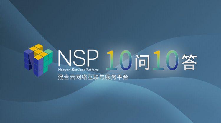 10问10答来了!一图读懂NSP混合云网络互联与服务平台
