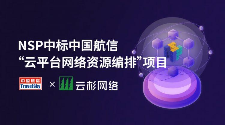 """再攀高峰!云杉网络NSP中标中国航信""""云平台网络资源编排""""项目"""