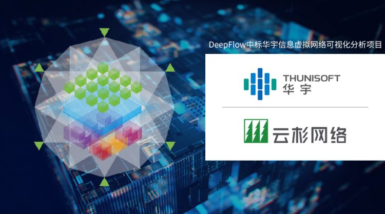 破冰公检法领域 DeepFlow中标华宇信息虚拟网络可视化分析项目