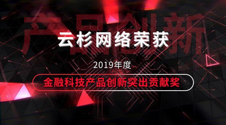 云杉网络DeepFlow®荣获2019年度金融科技产品创新突出贡献奖