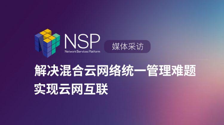 【媒体采访】NSP解决混合云网络统一管理难题 实现云网互联