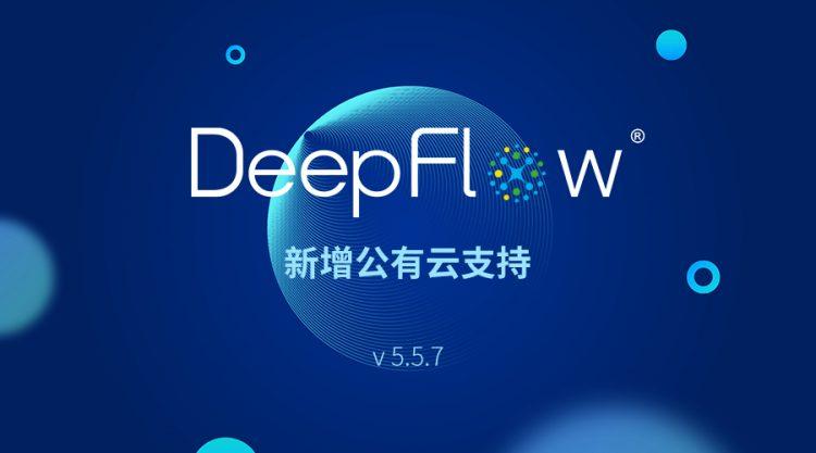 DeepFlow® v5.5.7发布 新增公有云对接