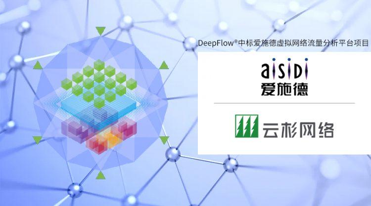 DeepFlow中标爱施德虚拟网络流量分析平台项目