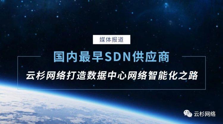 国内最早SDN供应商,云杉网络打造数据中心网络智能化之路
