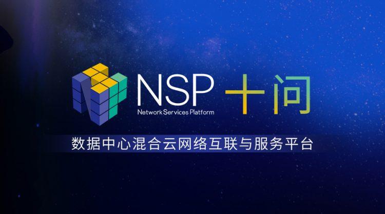 关于 NSP 混合云网络互联与服务平台的常见问题
