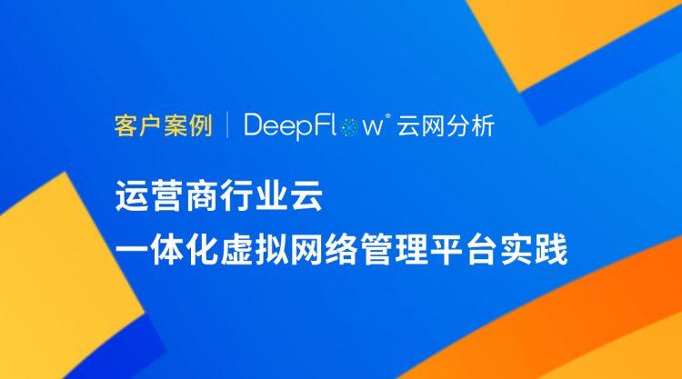 DeepFlow 运营商行业云一体化虚拟网络管理平台实践