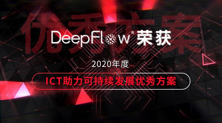 喜讯!云杉网络DeepFlow 荣获ICT助力可持续发展优秀方案