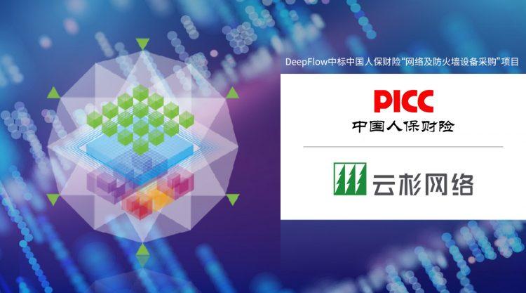 """DeepFlow 中标中国人保财险""""云网络监控采购""""项目"""