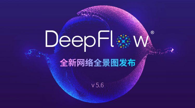 DeepFlow v5.6发布,11个核心数据维度打造全新网络全景图