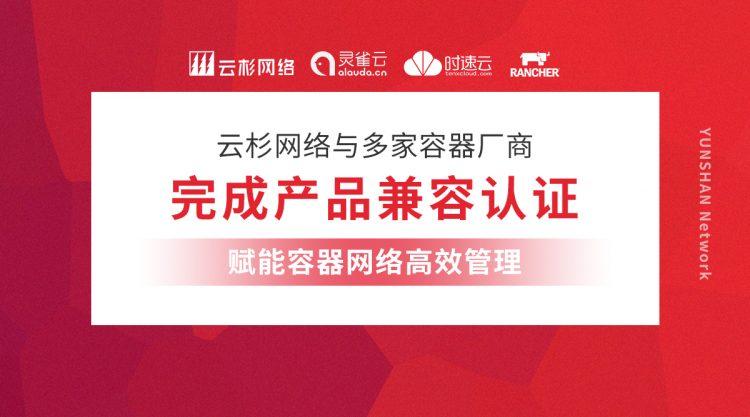 云杉网络与多家容器厂商完成产品兼容认证 赋能容器网络高效管理