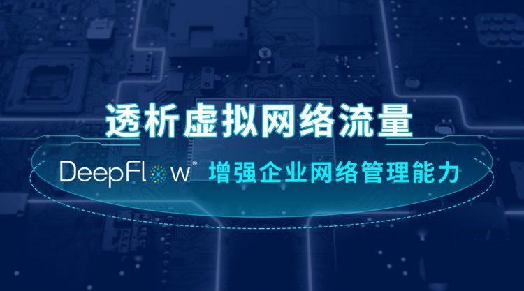DeepFlow助力金融云实现高效、智能的虚拟网络监控运维