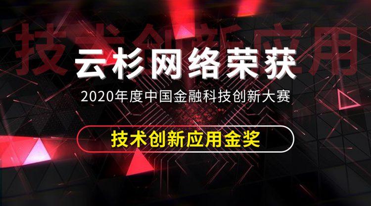 """云杉网络荣获2020中国金融科技创新大赛""""技术创新应用金奖"""""""
