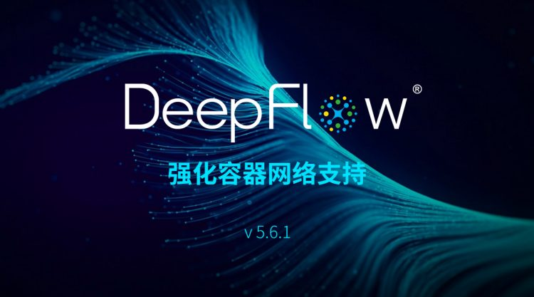 DeepFlow v5.6.1发布 强化容器网络支持