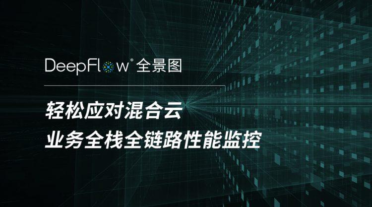 DeepFlow全景图 轻松应对混合云业务全栈全链路性能监控