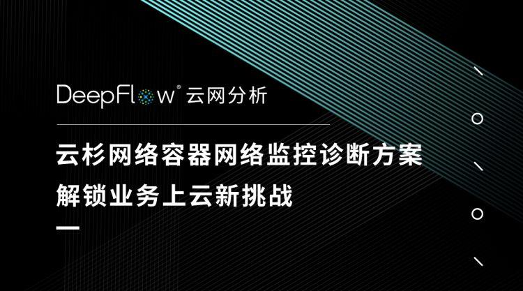 解锁业务上云新挑战:DeepFlow容器网络监控诊断方案