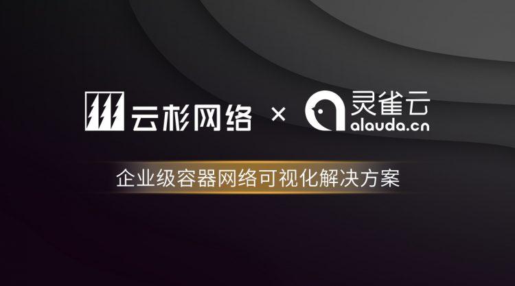 云杉网络联手灵雀云推出企业级容器网络可视化解决方案