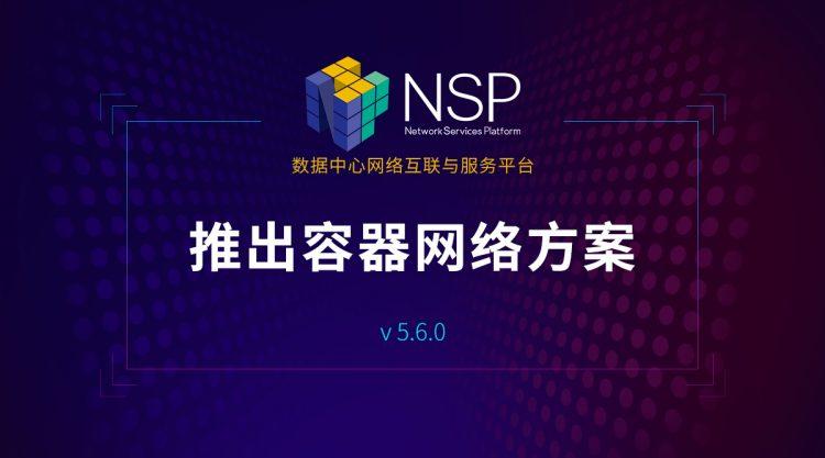 云杉网络发布NSP云网互联与服务平台 v5.6.0版 增强容器网络方案