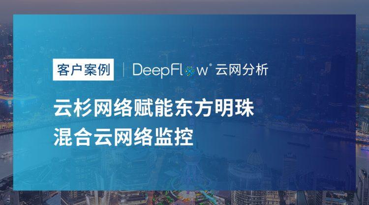 云杉网络DeepFlow® 赋能东方明珠混合云网络监控