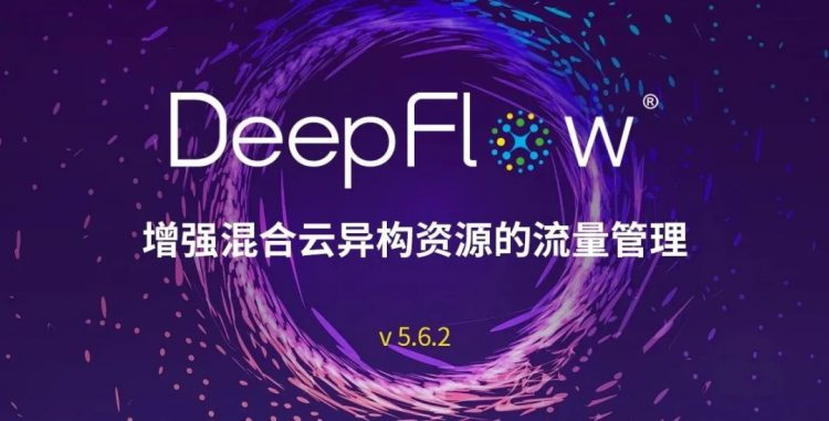 DeepFlow v5.6.2发布 增强混合云异构资源的流量管理