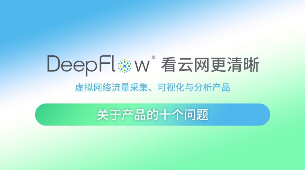 blog%e5%8d%81%e9%97%aedeepflow
