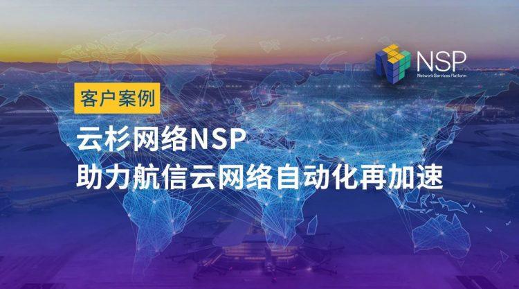 云杉NSP助力航信云网络自动化再加速