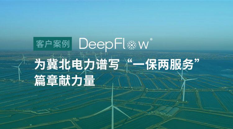 """DeepFlow为冀北电力谱写""""一保两服务""""篇章贡献力量"""