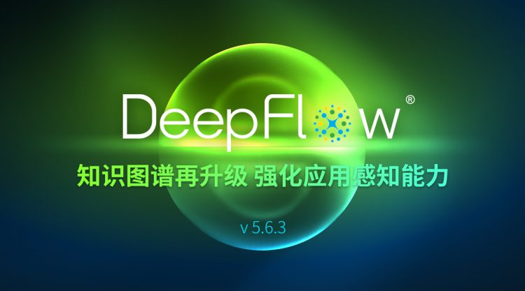 DeepFlow v5.6.3发布 知识图谱再升级 强化应用感知能力
