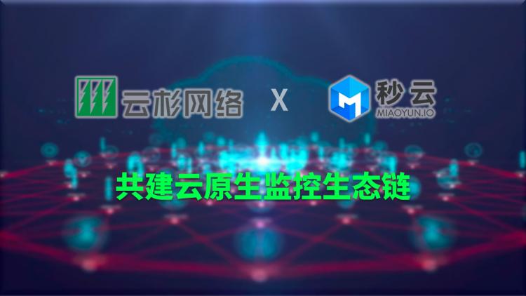 DeepFlow与秒云容器云平台完成产品兼容性互认证