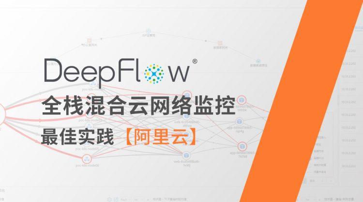 DeepFlow全栈混合云网络监控最佳实践【阿里云篇】