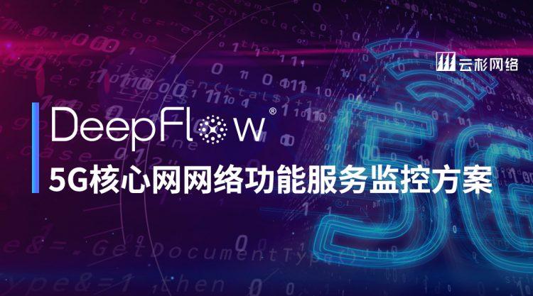 云杉网络发布DeepFlow 5G核心网网络功能服务监控方案