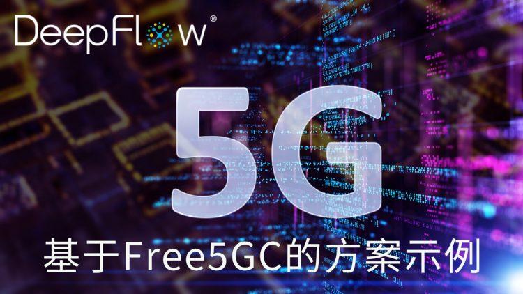云杉网络DeepFlow基于Free5GC的方案示例